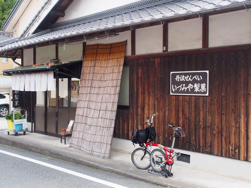 丹波 いづみや製菓