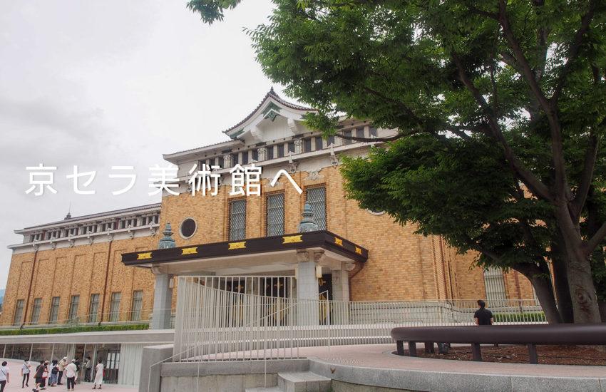 京セラ美術館 2020