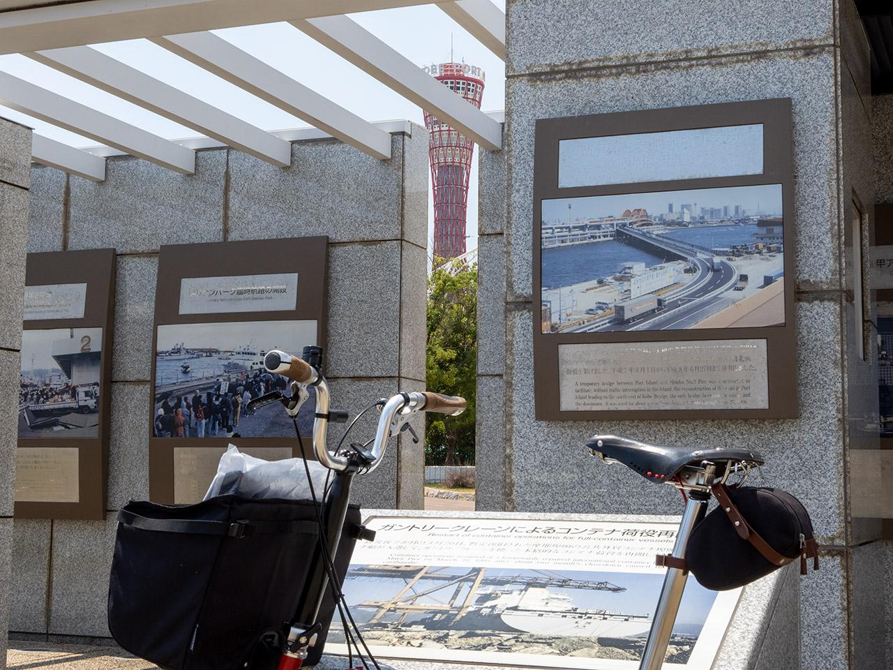 神戸港震災メモリアルパーク 2020