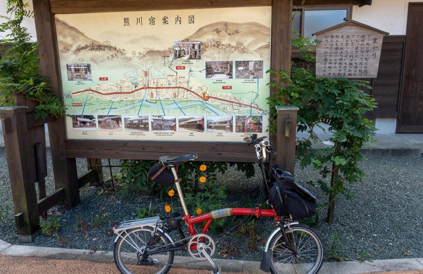 熊川宿 まがり 2020