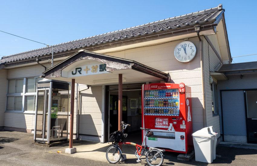 JR十村駅 2020