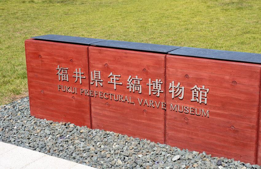 福井年縞博物館 2020