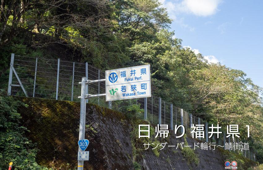 日帰り福井県1
