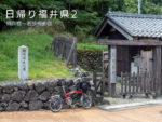 日帰り福井県2 熊川宿~若狭梅街道