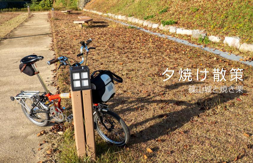 夕焼け散策 篠山城跡