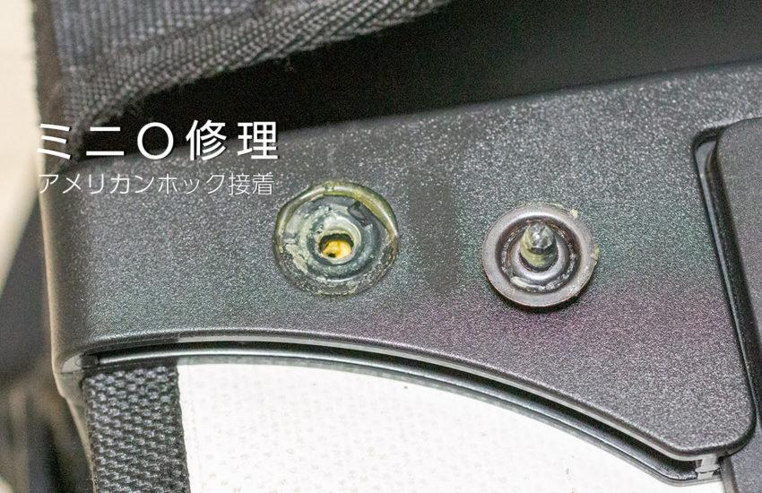 mini O-bag ホック修理