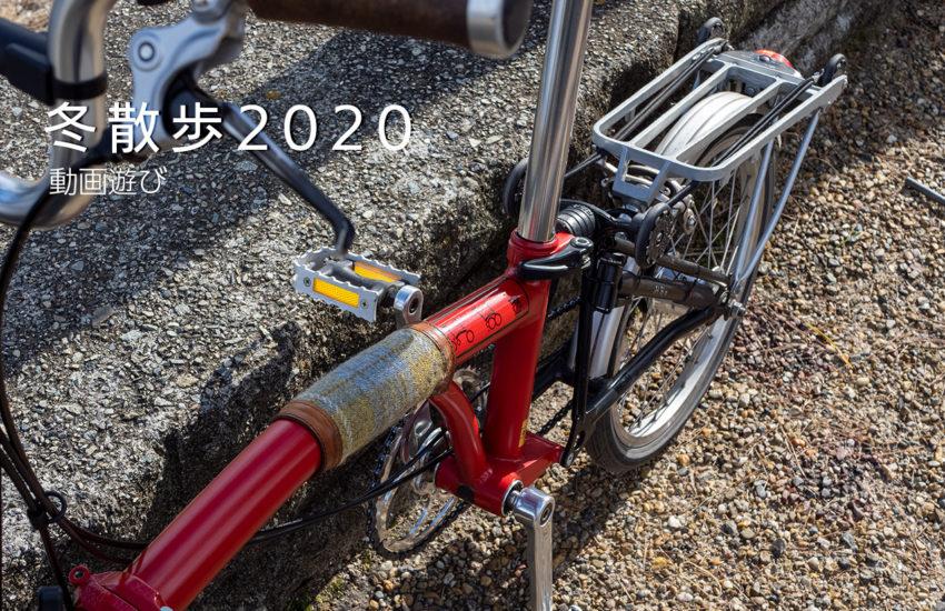 冬散歩2020