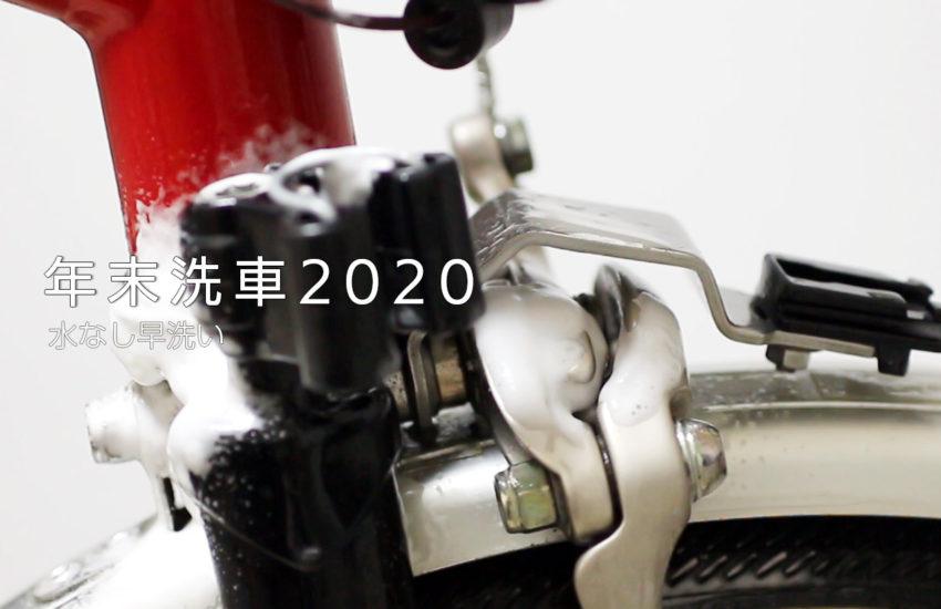 年末洗車2020