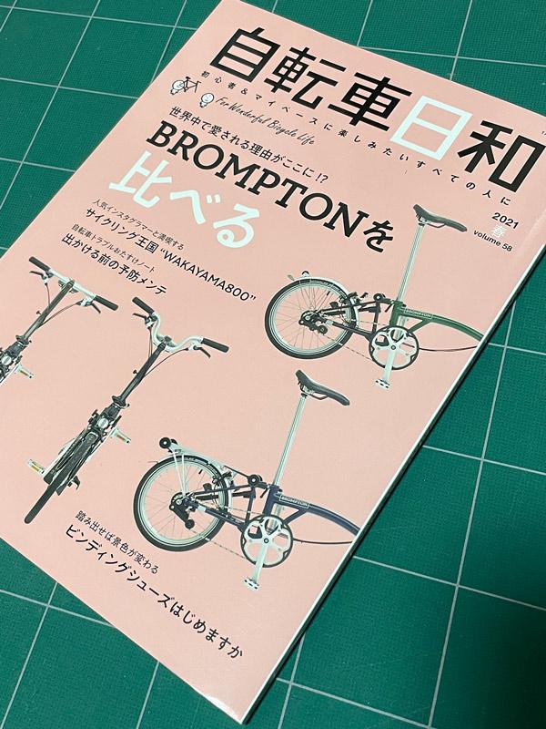 自転車日和 2021 58号
