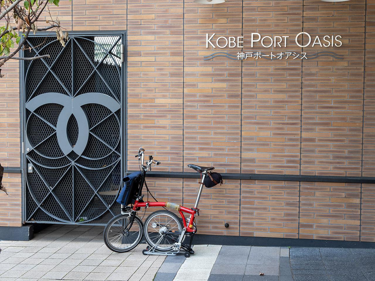 神戸ポートオアシス 2021