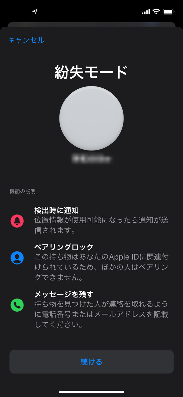 iPhone エアタグ アプリ