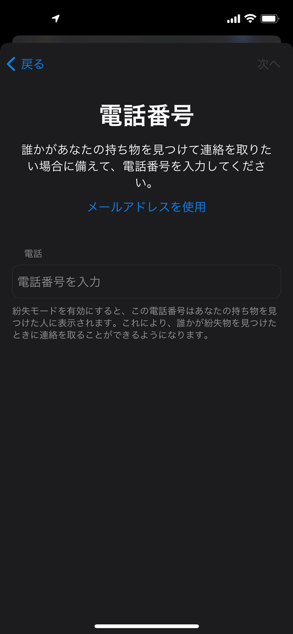 iPhone 探すアプリ