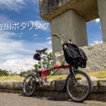 加古川ポタリング2021